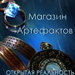 Магазин Артефактов ОТКРЫТАЯ РЕАЛЬНОСТЬ