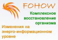 Fohow - Феникс - комплексное восстановление организма