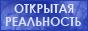 Центр развития ОТКРЫТАЯ РЕАЛЬНОСТЬ